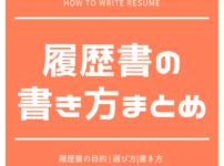 履歴書の書き方まとめ