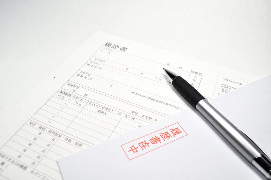 履歴書と封筒