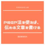 PREP法を使えば、伝わる文章を書ける