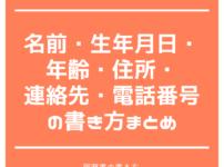 名前・生年月日・年齢・住所・連絡先・電話番号の書き方まとめ